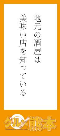グルメ熊本